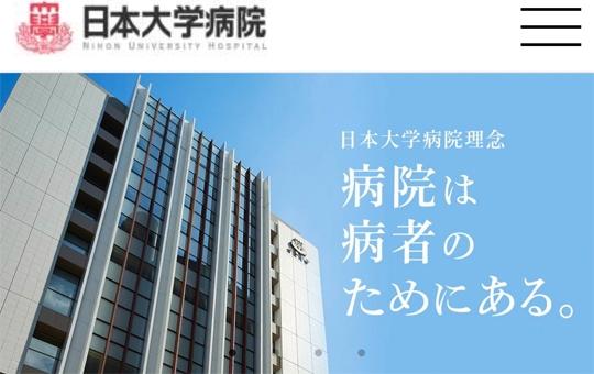 日本大学医院